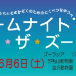 dream_night2015_banner