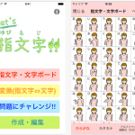 iTunes_の_App_Store_で配信中の_iPhone、iPod_touch、iPad_用_Let_s_指文字!!_-_2015-06-14_19.33.34