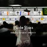 guideglass