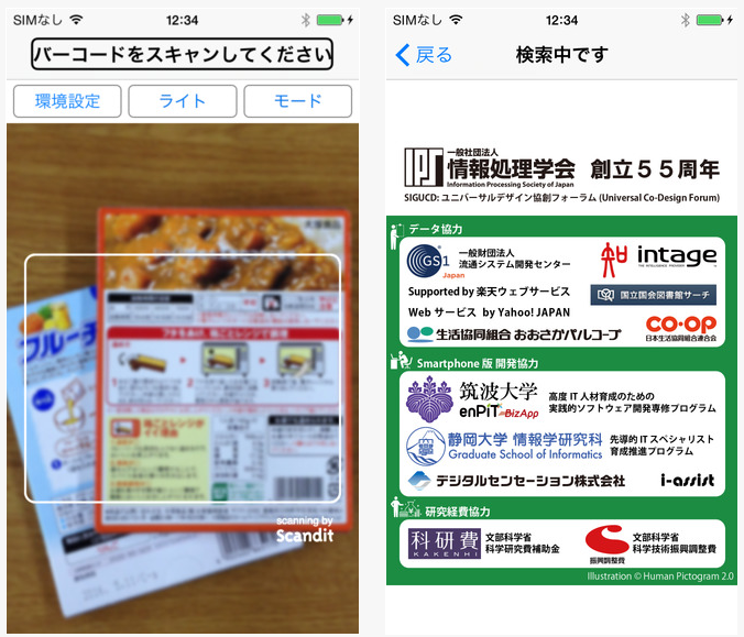 iTunes_の_App_Store_で配信中の_iPhone、iPod_touch、iPad_用_Barcode-Talker_Next_for_iPhone_-_2015-08-29_21.54.39