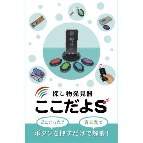 products_item_kokodayos01