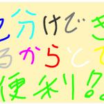 携帯筆談器_-_Google_Play_の_Android_アプリ_-_2015-11-22_19.17.22