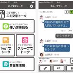 こえ文字トーク_on_the_App_Store_-_2015-12-21_20.35.55