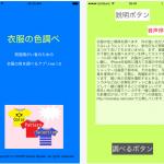 衣服の色調べ_on_the_App_Store_-_2016-02-07_20.58.13