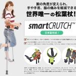 安全・長持ち・通勤しやすいおしゃれな松葉杖ならスマートクラッチ_-_2016-04-24_19.47.18
