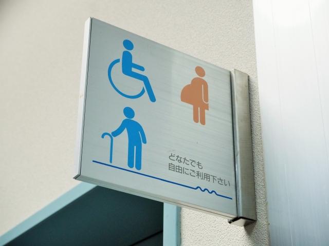 様々な方が利用できることを案内している多目的トイレの案内版。情報にもバリアフリーを。障がい者とその関係者のコミュニティ、情報サイト。ナレバリ