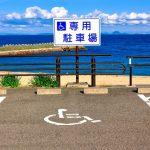海を一望できる景色の良い駐車場にある身障者専用の駐車スペース。情報にもバリアフリーを。障がい者とその関係者のコミュニティ、情報サイト。ナレバリ