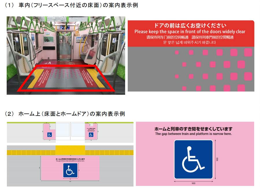 山手線の車いすを利用される方向けのバリアフリー対応。情報にもバリアフリーを。障がい者とその関係者のコミュニティ、情報サイト。ナレバリ
